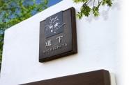 a06 鋳物コレクション 木製調の鋳物表札 Dea's garden